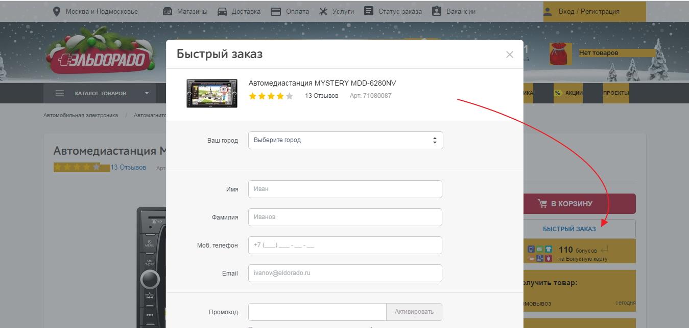 Скриншот интернет-магазина Эльдорадо